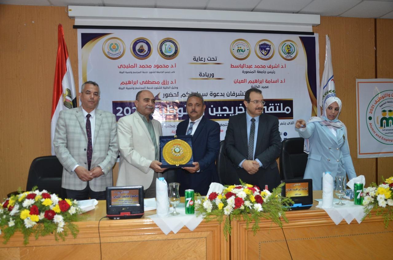 جامعة المنصورة تكرم رئيس مجموعة تربل إم